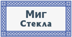 Компания Миг Стекла